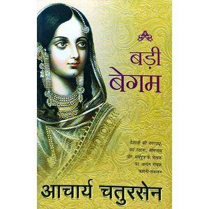 Badi Begum By Acharya Chatursen-(Hindi)