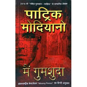 Main Gumshuda By Patrick Modiano-(Hindi)