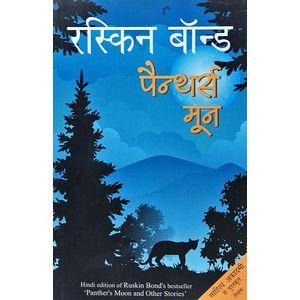 Panther'S Moon By Ruskin Bond-(Hindi)