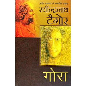 Gora By Ravindranath Tagore-(Hindi)