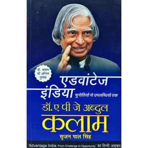 Advantage India By A P J Abdul Kalam-(Hindi)