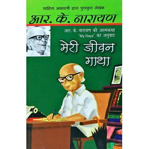 Meri Jeewan Gatha By R K Narayan-(Hindi)