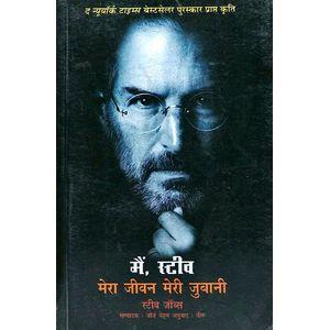 Mein, Steve Mera Jeewan Meri Jubani By Steve Jobs-(Hindi)