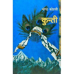 Kunti By Narendra Kohli-(Hindi)
