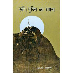 Stree Mukti Ka Sapna By Leeladhar Mandloi, Arvind Jain-(Hindi)