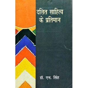 Dalit Sahitya Ke Pratima By N Singh-(Hindi)