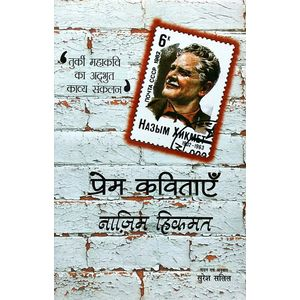 Nazim Hikmat Prem Kavitayen By Suresh Salil-(Hindi)