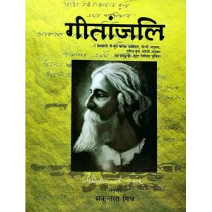 Gitanjali By Ravindranath Taigore-(Hindi)