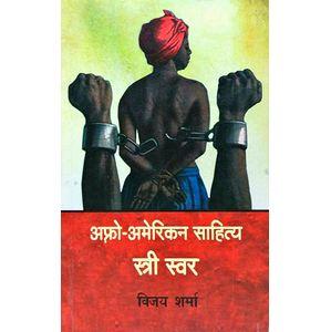 Afro American Sahitya Stri Swar By Vijay Sharma-(Hindi)