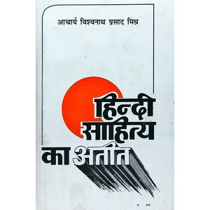 Hindi Sahitya Ka Ateet 2 By Acharya Vishwanathprasad Mishra-(Hindi)