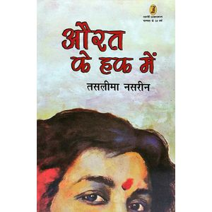 Aurat Ke Haq Mein By Taslima Nasrin-(Hindi)