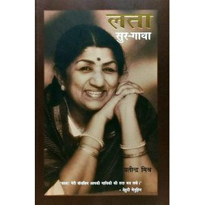 Lata Sur Gatha By Yatindra Mishra-(Hindi)