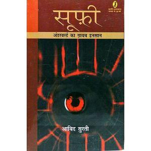 Soofi Underworld Ka Ghayab Insaan By Aabid Surti-(Hindi)