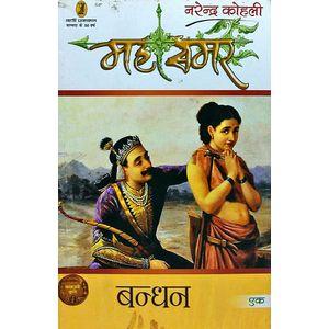 Bandhan Mahasmar 1 By Narendra Kohli-(Hindi)