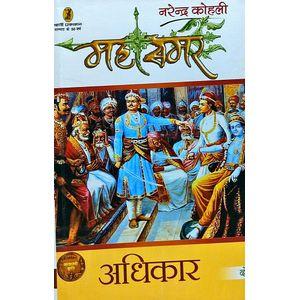 Adhikar Mahasamar 2 By Narendra Kohli-(Hindi)
