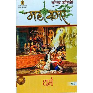 Dharm Mahasamar 4 By Narendra Kohli-(Hindi)
