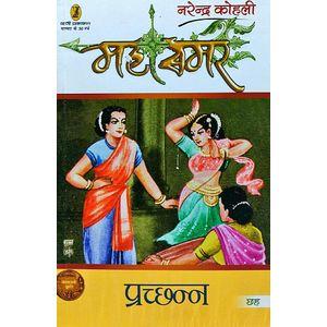 Prachchhann Mahasamar 6 By Narendra Kohli-(Hindi)