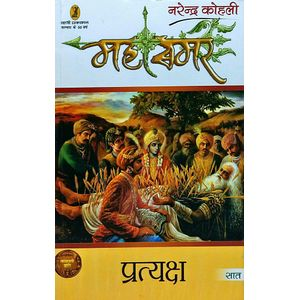 Pratyaksh Mahasamar 7 By Narendra Kohli-(Hindi)