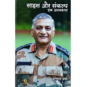 Sahas Aur Sankalp Ek Aatmkatha By General V K Singh-(Hindi)