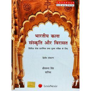 Bhartiya Kala , Sanskrti Aur Virasat For Civil Services Preliminary And Main Examination By Dr Sheelawant Singh, Sarika-(Hindi)