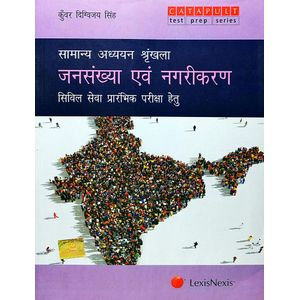 Samanya Adhyan Shrinkhla Jansankhya Evam Nagrikaran Civil Services Preliminary Examinations By Kunwar Digvijay Singh-(Hindi)