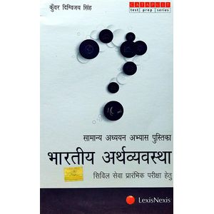 Samanya Adhyan Abhyas Pustika Bhartiya Arthvyavastha Civil Services Preliminary Examination By Digvijay Singh-(Hindi)