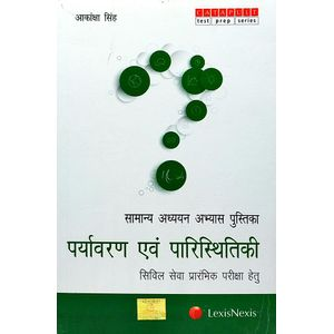 Samanya Adhyan Abhyas Pustika Paryavaran Evam Paristhitiki Civil Services Preliminary Examinations By Akanksha Singh-(Hindi)