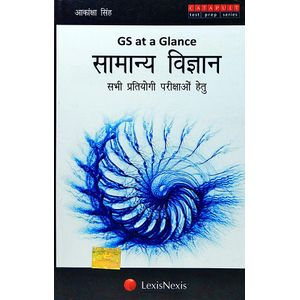Gs At Glance Samanya Vigyan For All Competitive Examinations By Akanksha Singh-(Hindi)