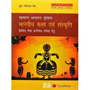 Samanya Adhyan Shrinkhla Bhartiya Kala Evam Sanskriti Civil Services Preliminary Examinations By Kunwar Digvijay Singh-(Hindi)
