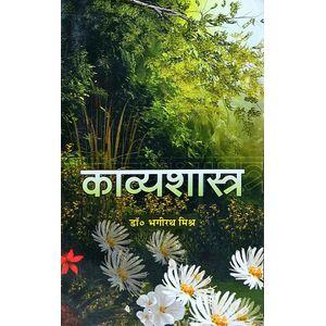 Kavyashastra By Dr Bhagirath Mishra-(Hindi)