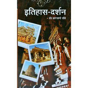 Itihas Darshan By Dr Jharkhande Chaube-(Hindi)