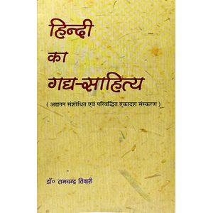 Hindi Ka Gadya Sahitya By Dr Ramchandra Tiwari-(Hindi)