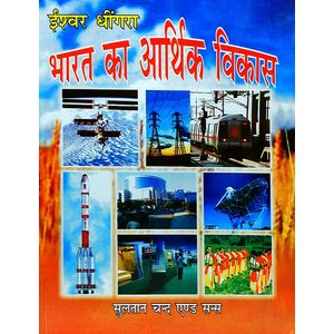 Bharat Ka Arthik Vikas By I C Dhingra-(Hindi)