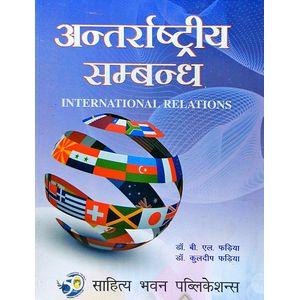 Antarrashtriya Sambandh By Dr B L Fadia, Dr Kuldeep Fadia-(Hindi)