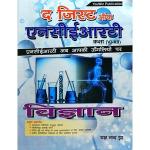 The Gist Of Ncert Vigyan By Yagya Nand Jha-(Hindi)