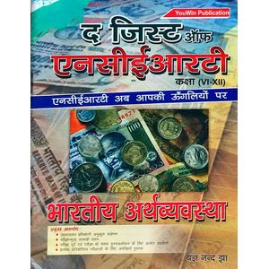 The Gist Of Ncert Bharatiya Arthvyavastha By Yagya Nand Jha-(Hindi)