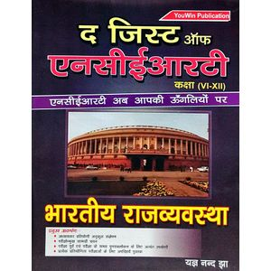 The Gist Of Ncert Bharatiya Rajvyavastha By Yagya Nand Jha-(Hindi)
