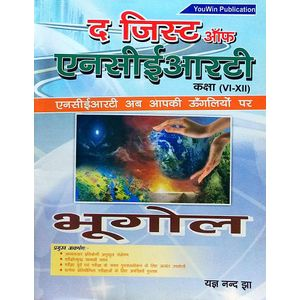 The Gist Of Ncert Bhugol By Yagya Nand Jha-(Hindi)