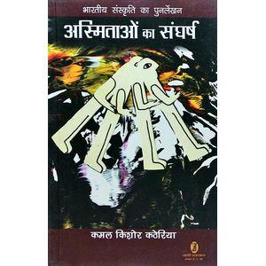 Asmitaon Ka Sangharsh By Kamal Kishore Katheriya-(Hindi)