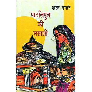 Patliputra Ki Samagri By Sharad Pagare-(Hindi)