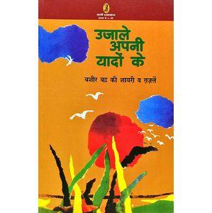 Ujale Apni Yadon Ke By Vijay Vate-(Hindi)