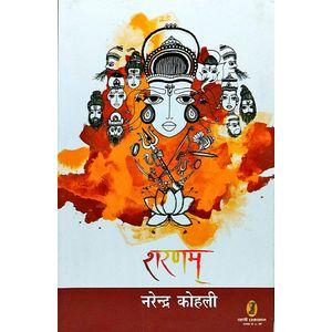 Sharanam By Narendra Kohli-(Hindi)