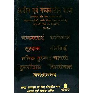 Prachin Evam Madhyakalin Kavya By Ramdarash Mishr-(Hindi)