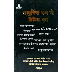 Adhunik Gadya Ke Vividha Roop By Ramdarash Mishr-(Hindi)