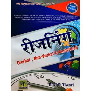 Reasoning Verbal, Non Verbal & Analytical By Ravi P Tiwari-(Hindi)