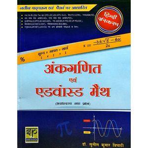 Ankganit Evam Advanve Maths By Dr Sunil Kumar Tripathi-(Hindi)