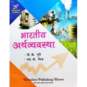 Bhartiya Arthvyavastha By V K Puri, S K Mishra-(Hindi)