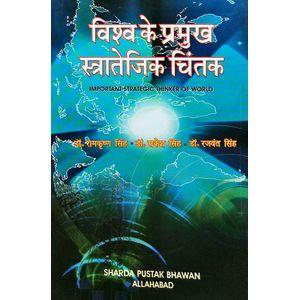 Vishwa Ka Pramukh Strategic Chintan By Dr Ram Krishan Singh, Dr Rakesh Singh, Dr Rajwant Singh-(Hindi)