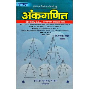 Ankganit By Dr S D Yadav-(Hindi)