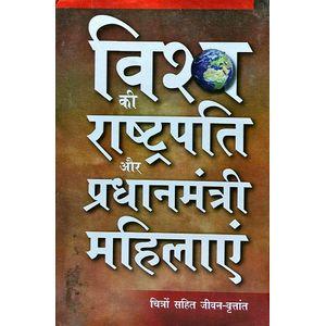 Vishw Ki Rashtrapati Aur Pradhanmantri Mahilaein By Ashok Gupta-(Hindi)